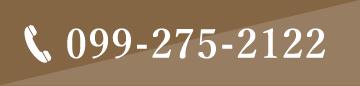 099-275-2122